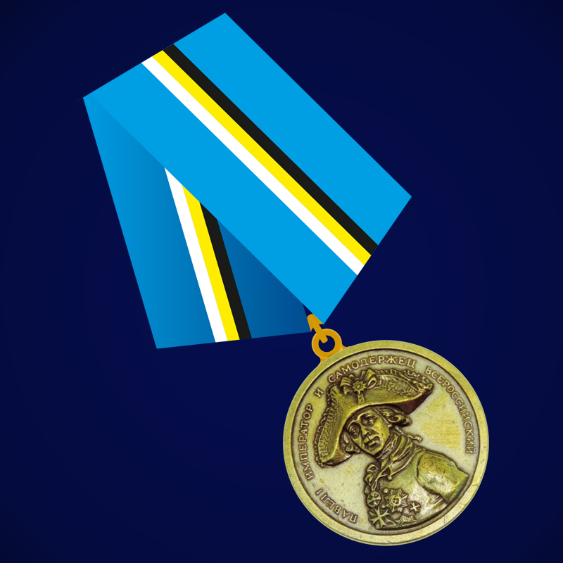"""Медаль """"400 лет Дому Романовых. Павел I"""""""