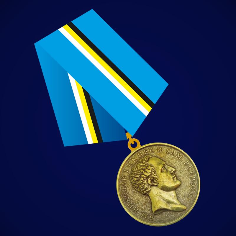 """Медаль """"400 лет. За верность дому Романовых. Николай I"""""""