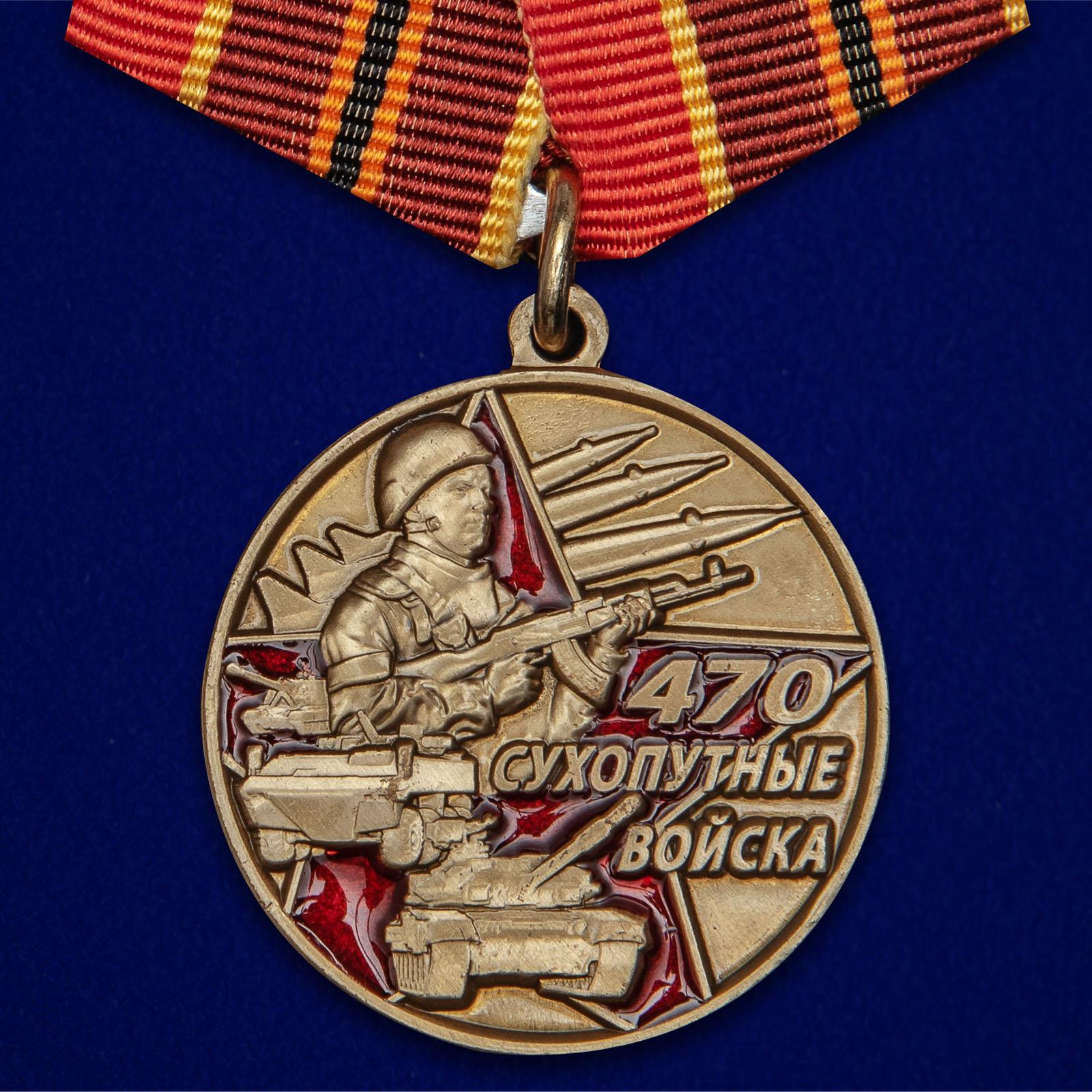 Медаль «470 лет Сухопутным войскам»