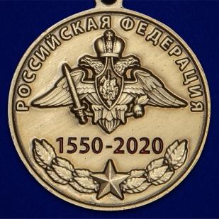 Медаль «470 лет Сухопутным войскам» - в розницу и оптом