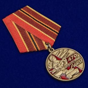 Купить медаль «470 лет Сухопутным войскам»