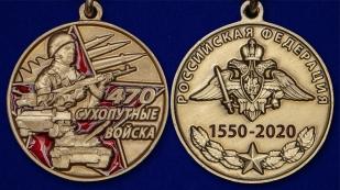 Медаль «470 лет Сухопутным войскам» - аверс и реверс