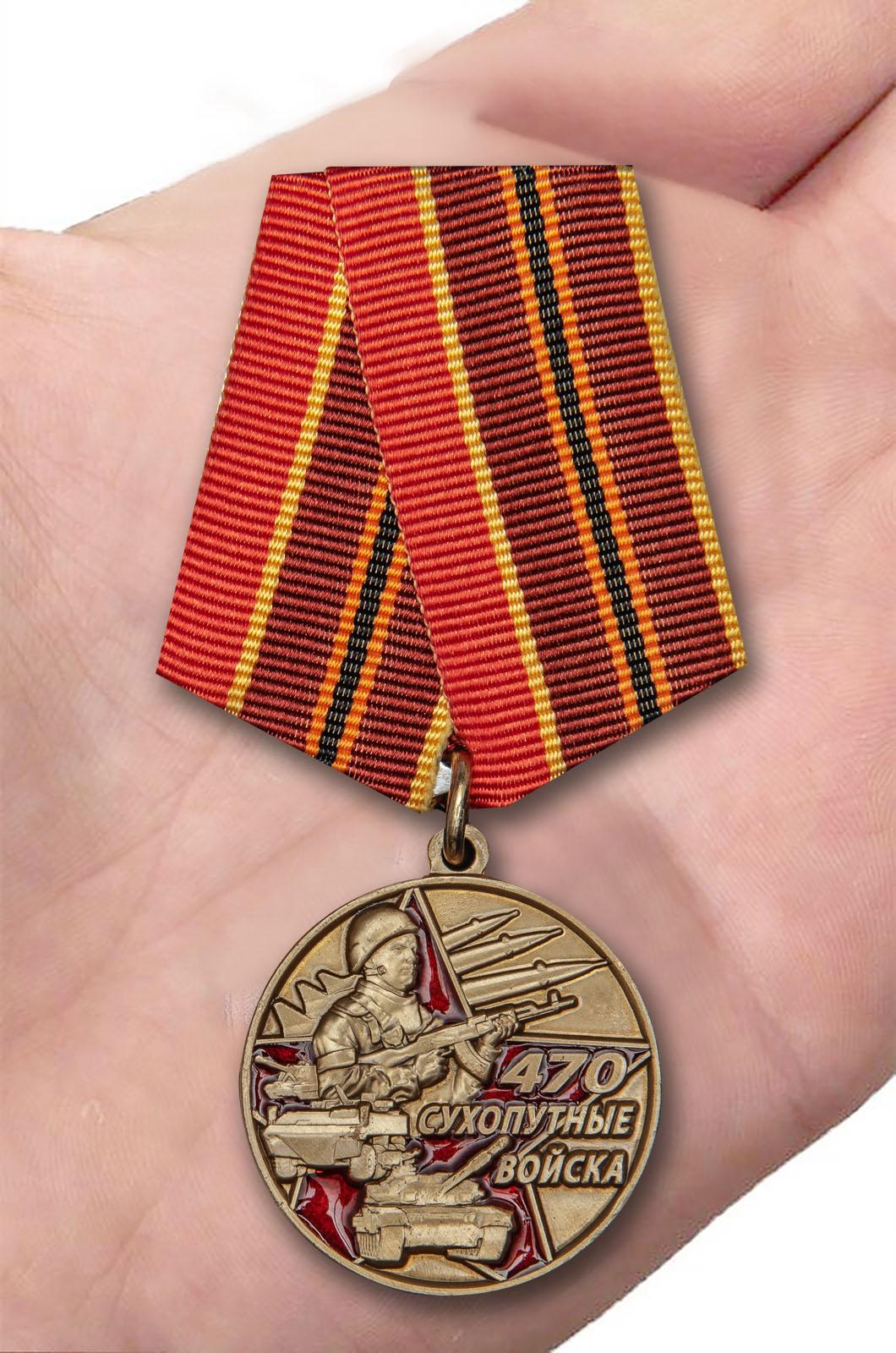 Заказать медаль «470 лет Сухопутным войскам»