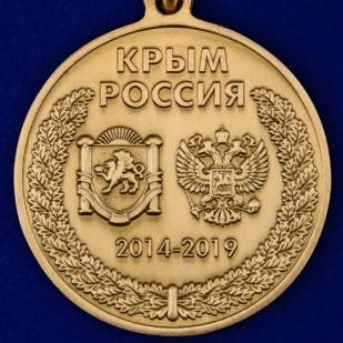 """Медаль """"5 лет принятия Республики Крым в РФ"""" - купить в подарок"""