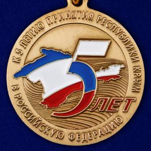 """Купить медаль """"5 лет принятия Республики Крым в Российскую Федерацию"""""""
