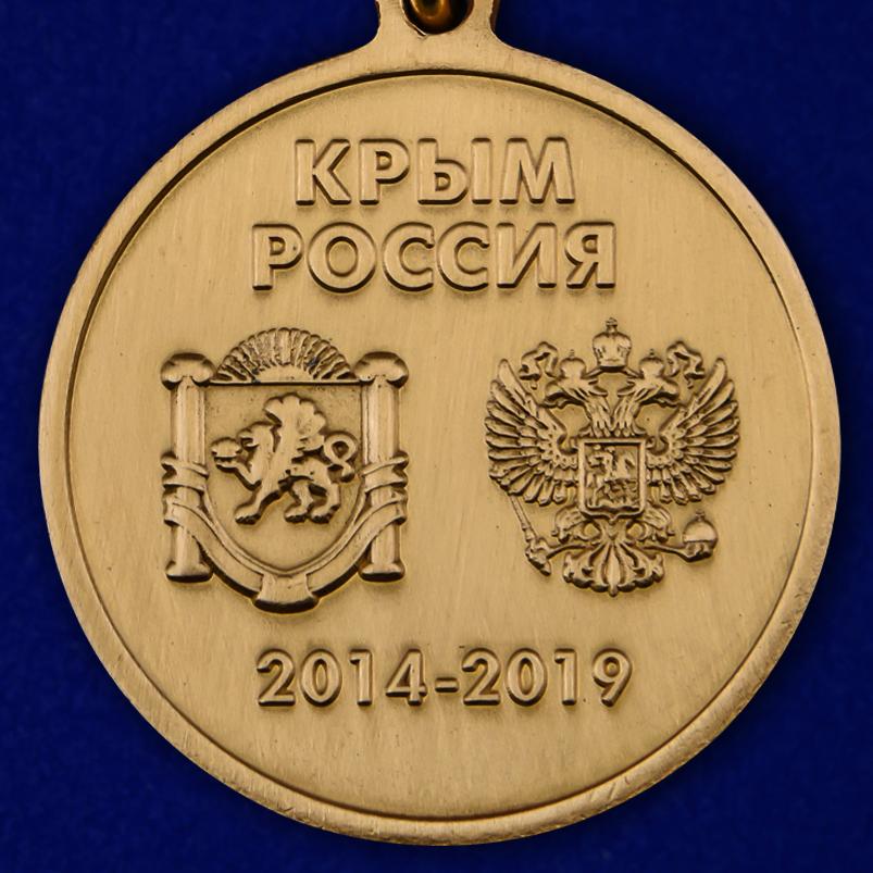 """Медаль """"5 лет принятия Республики Крым в Российскую Федерацию"""" - купить в подарок"""