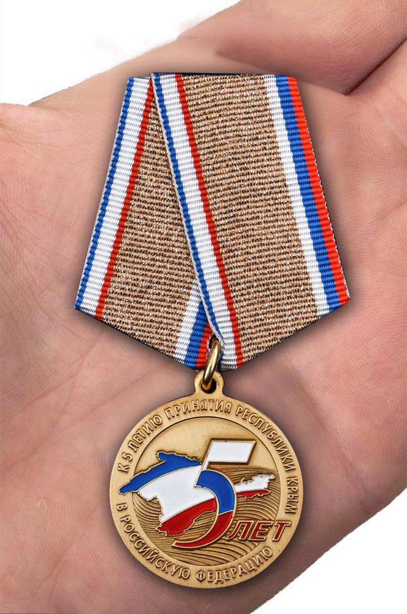 """Медаль """"5 лет принятия Республики Крым в Российскую Федерацию"""" - вид на ладони"""