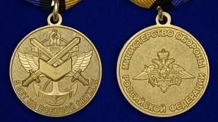 """Медаль """"5 лет на военной службе"""""""