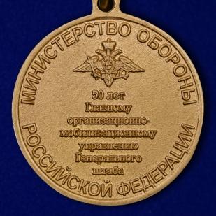 """Купить медаль """"50 лет Главному организационно-мобилизационному управлению Генерального штаба"""""""