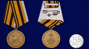 """Заказать медаль """"50 лет Главному организационно-мобилизационному управлению Генерального штаба"""""""