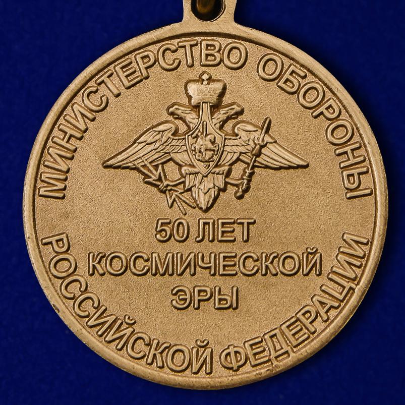 """Медаль """"50 лет Космической эры"""" в наградном футляре по выгодной цене"""