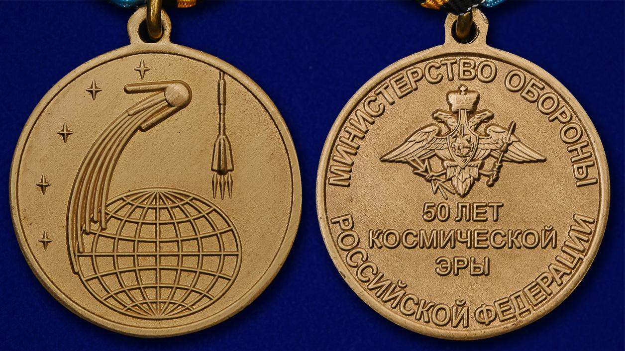 """Медаль """"50 лет Космической эры"""" - аверс и реверс"""