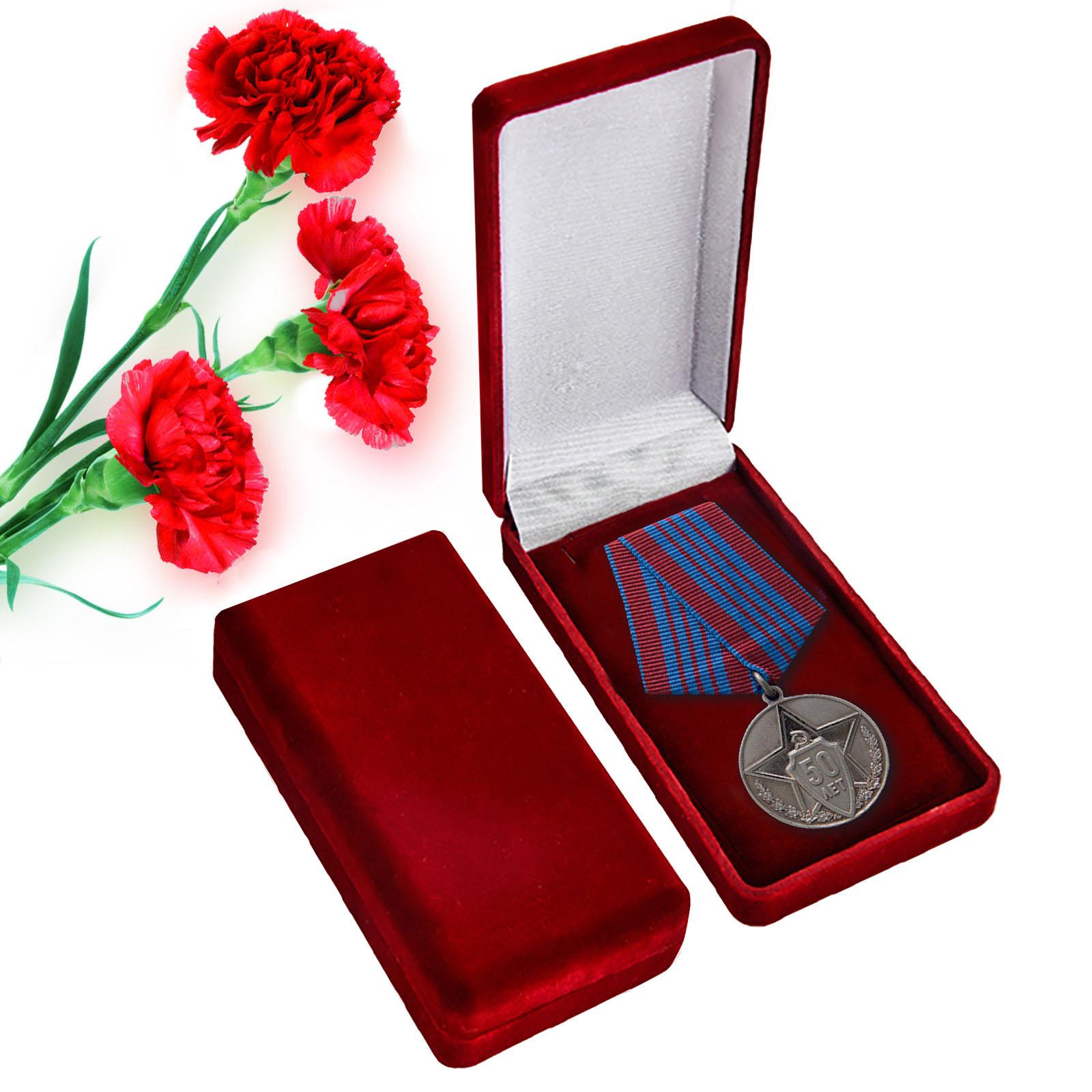 Медаль 50 лет милиции
