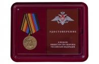"""Медаль """"50 лет Почетному караулу Военной комендатуры Москвы"""" купить в Военпро"""