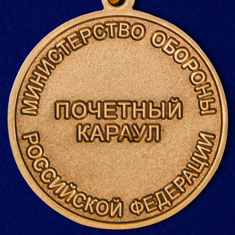 """Медаль """"50 лет Почетному караулу Военной комендатуры Москвы"""""""