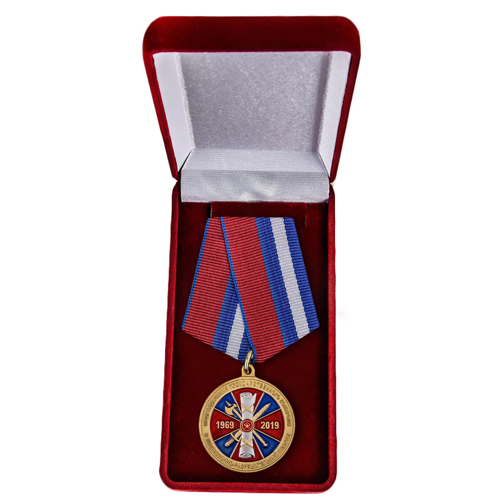 """Медаль """"50 лет подразделениям ГК и ЛРР Росгвардии"""" купить в Военпро"""