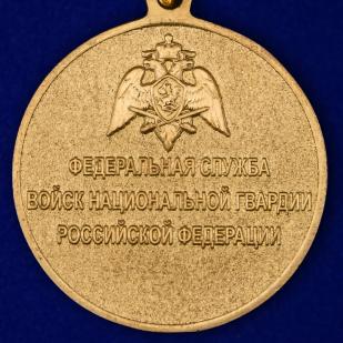 """Медаль """"50 лет подразделениям ГК и ЛРР Росгвардии"""""""