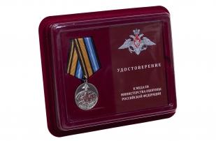 """Медаль """"50 лет Службе специального контроля"""" в футляре"""