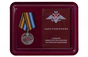 """Медаль """"50 лет Службе специального контроля"""" купить в Военпро"""