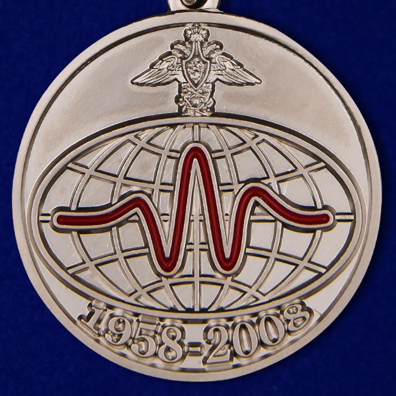 """Медаль """"50 лет Службе специального контроля"""" заказать в Военпро"""