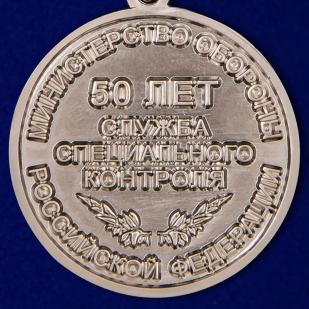 """Купить медаль """"50 лет Службе специального контроля"""""""