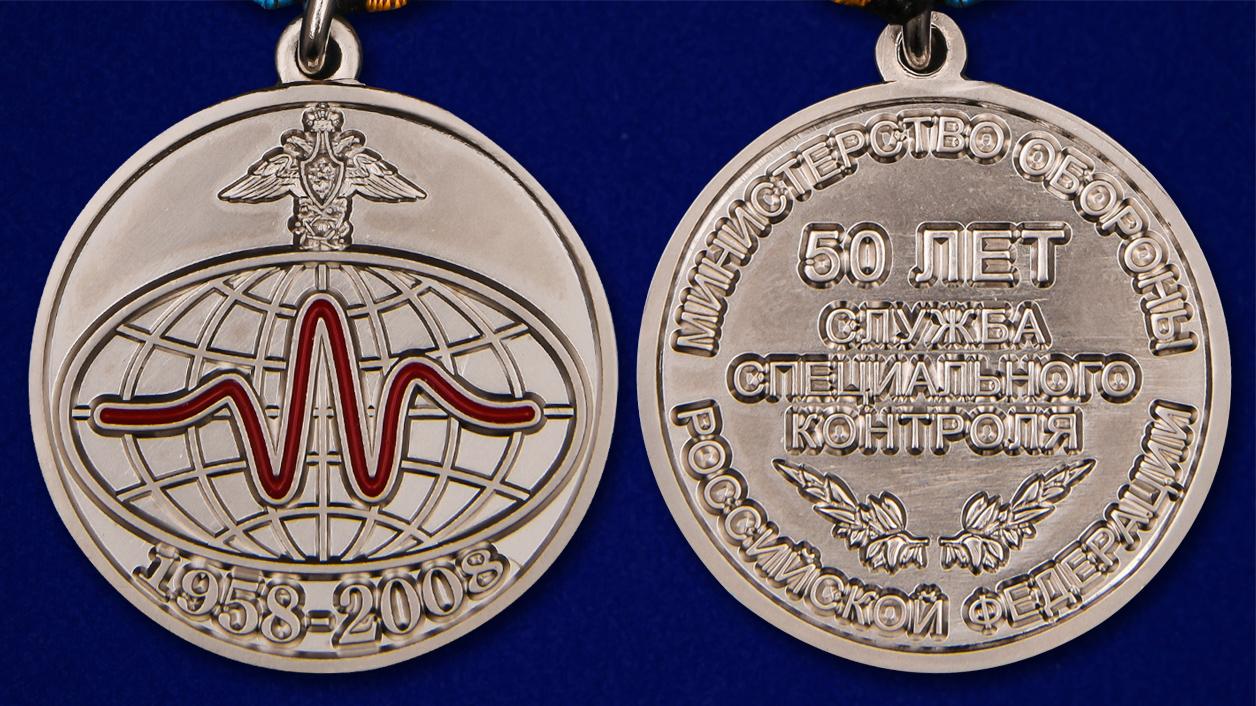 """Медаль """"50 лет Службе специального контроля"""" - аверс и реверс"""