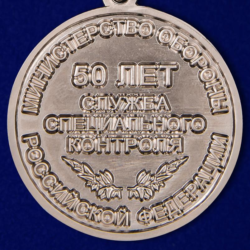 """Медаль """"50 лет Службе специального контроля"""" в футляре по лучшей цене"""