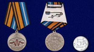 """Заказать медаль """"50 лет Службе специального контроля"""" в футляре"""