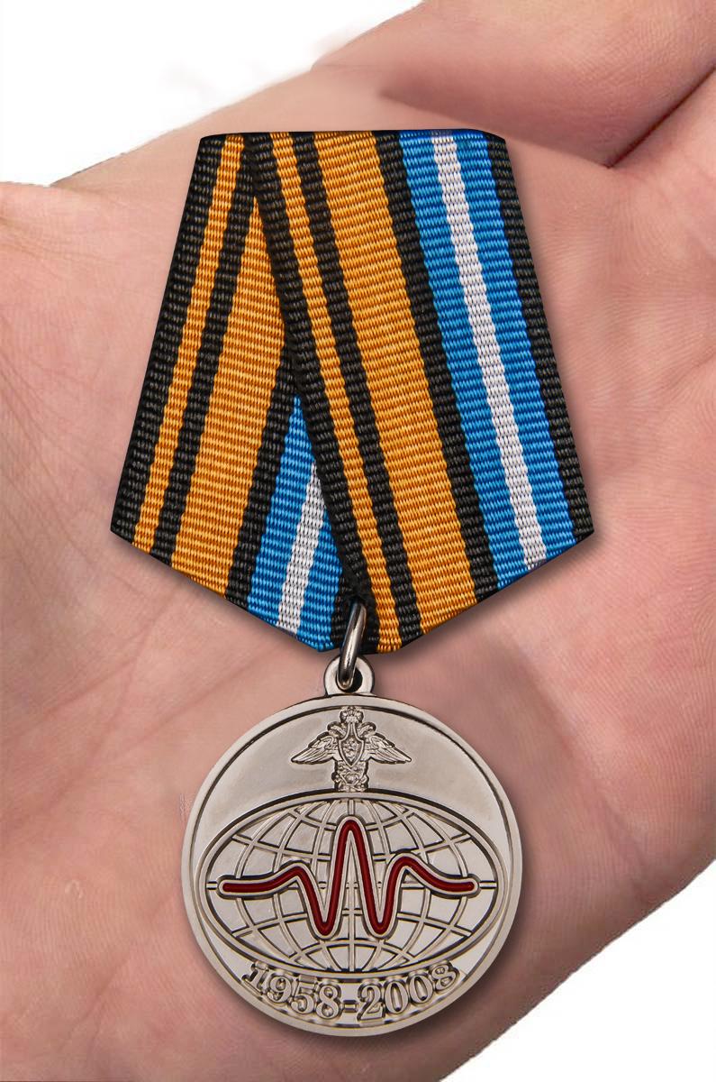 """Медаль """"50 лет Службе специального контроля"""" в футляре с доставкой"""
