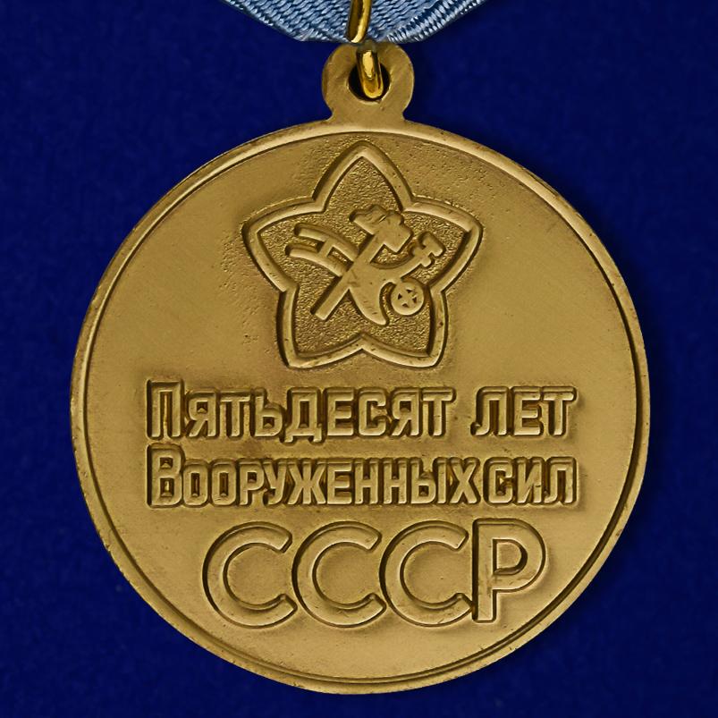"""Муляж медали """"50 лет Вооруженных Сил СССР"""""""