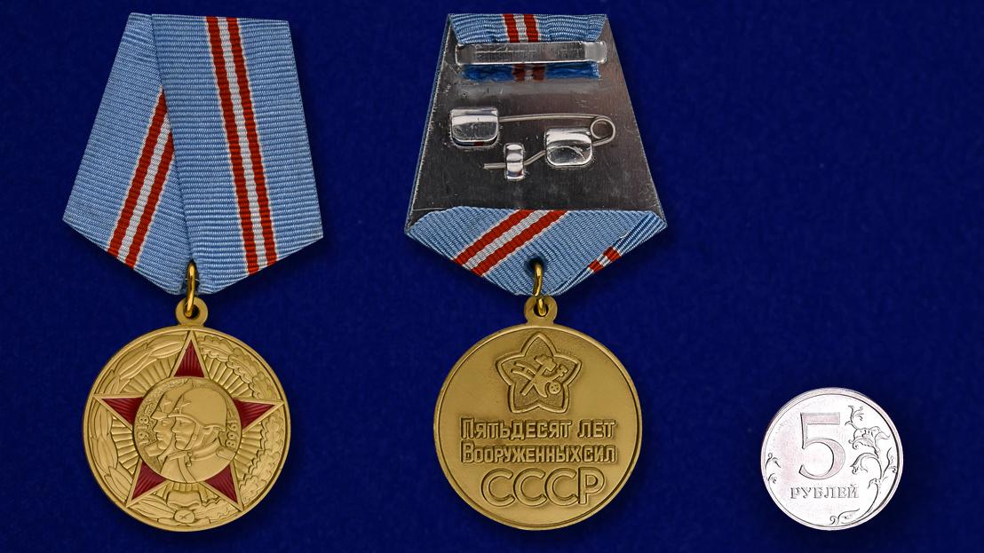 """Муляжи медали """"50 лет Вооруженных Сил СССР"""""""
