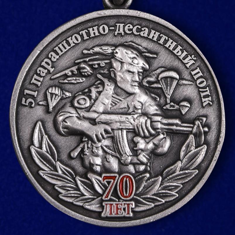 Медаль 51 Парашютно-десантной полк 70 лет - аверс
