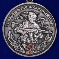 """Медаль """"51 Парашютно-десантной полк 70 лет"""""""