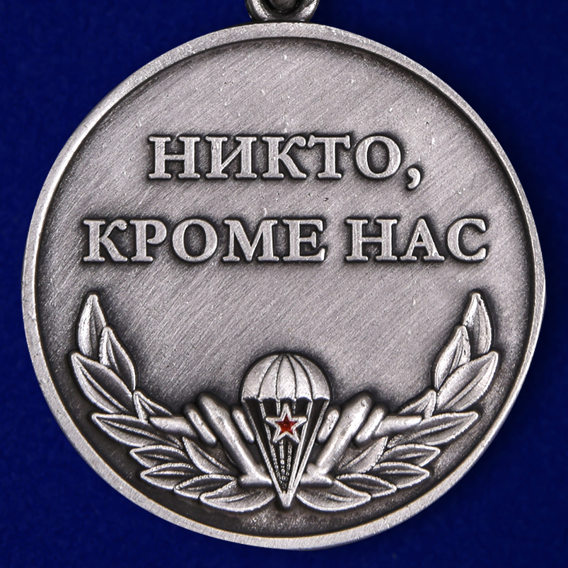 Медаль 51 Парашютно-десантной полк 70 лет - реверс