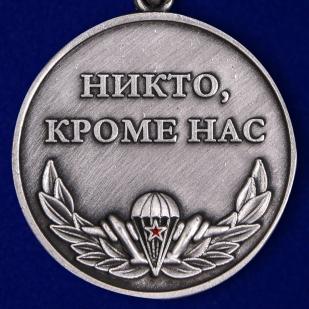 """Купить медаль """"51 Парашютно-десантной полк 70 лет"""""""