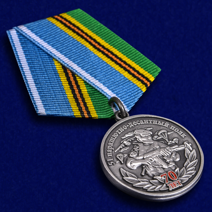 """Медаль """"51 Парашютно-десантной полк 70 лет"""" по лучшей цене"""