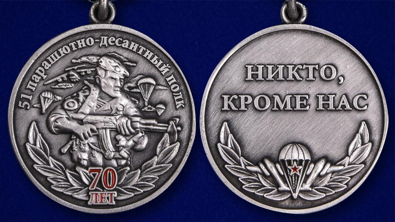 """Медаль """"51 Парашютно-десантной полк 70 лет"""" - аверс и реверс"""