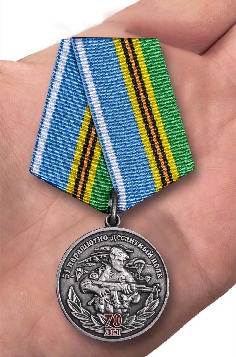 Медаль 51 Парашютно-десантной полк 70 лет в футляре - на ладони