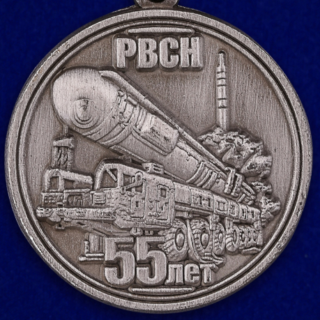 "Медаль ""55 лет РВСН"""