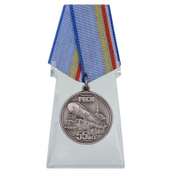 Медаль 55 лет РВСН на подставке