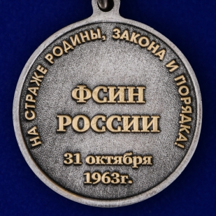 """Медаль """"55 лет Следственным изоляторам ФСИН России"""" по лучшей цене"""