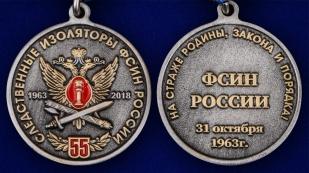 """Медаль """"55 лет Следственным изоляторам ФСИН России"""" - аверс и реверс"""