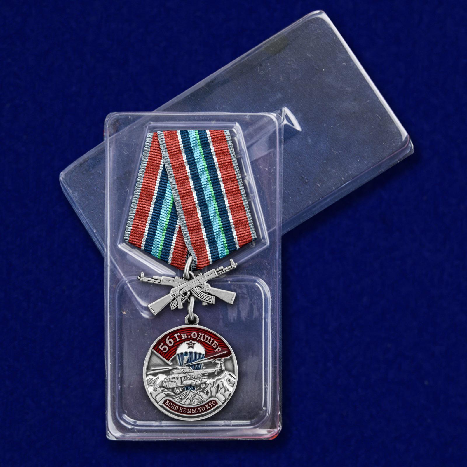 """Медаль """"56 Гв. ОДШБр"""" - с доставкой"""