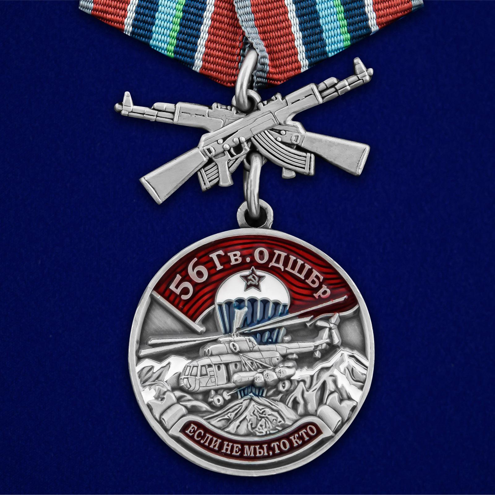 """Медаль """"56 Гв. ОДШБр"""""""
