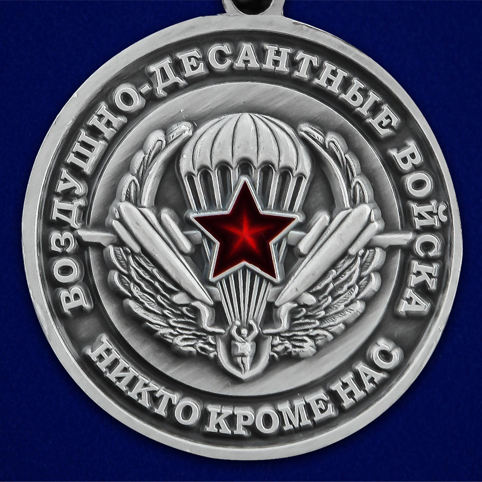 """Медаль """"56 Гв. ОДШБр"""" - выгодная цена"""