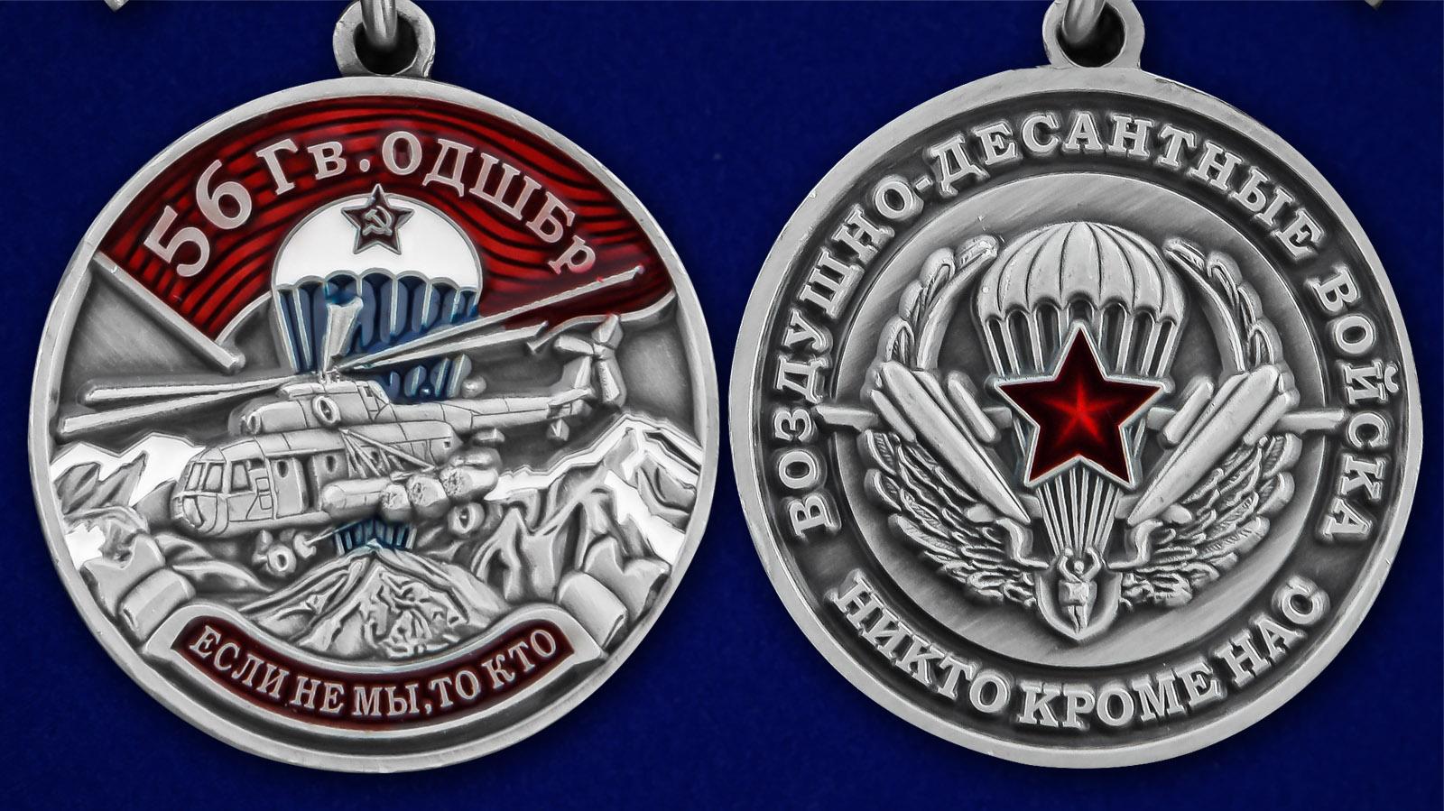 """Медаль """"56 Гв. ОДШБр"""" - аверс и реверс"""