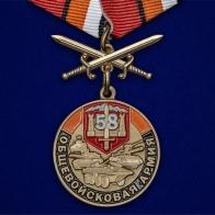 Медаль 58 Общевойсковая армия За службу