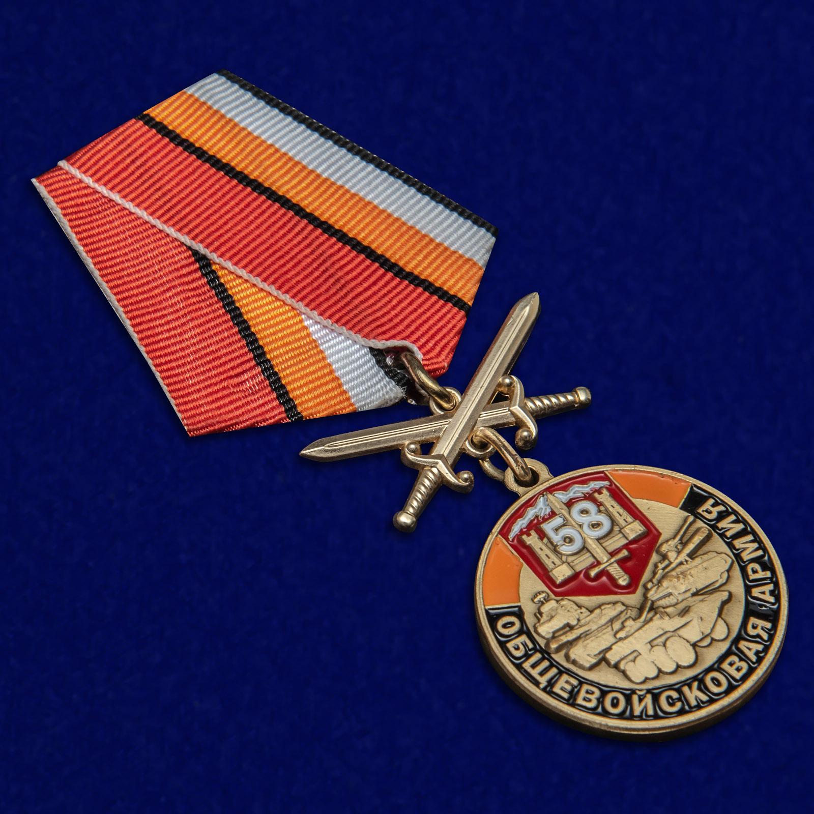 Купить медаль 58 Общевойсковая армия За службу