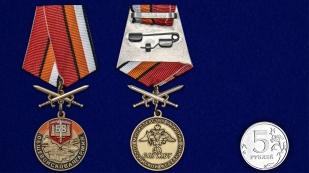 Медаль 58 Общевойсковая армия За службу - сравнительный размер