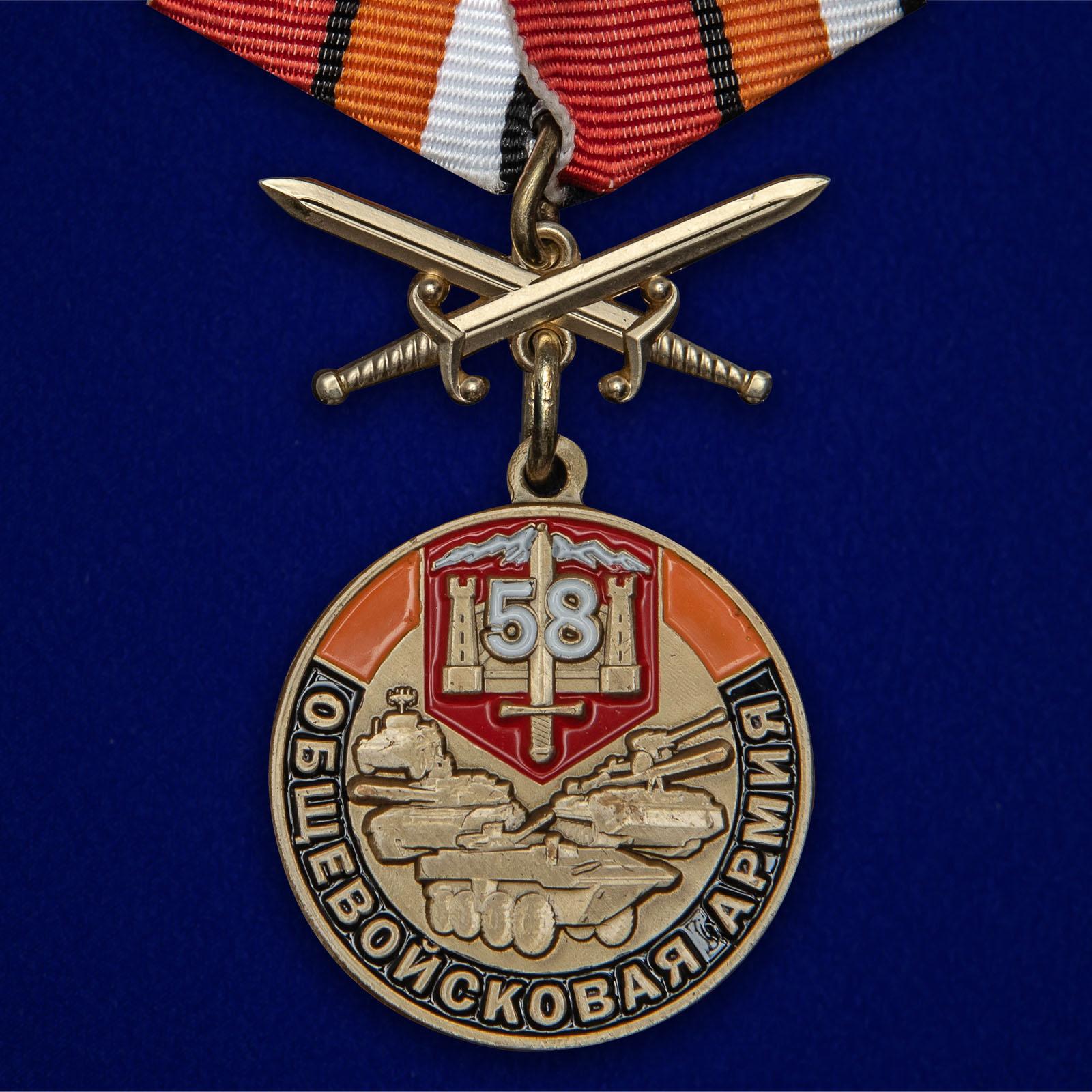 Купить медаль 58 Общевойсковая армия За службу на подставке в подарок